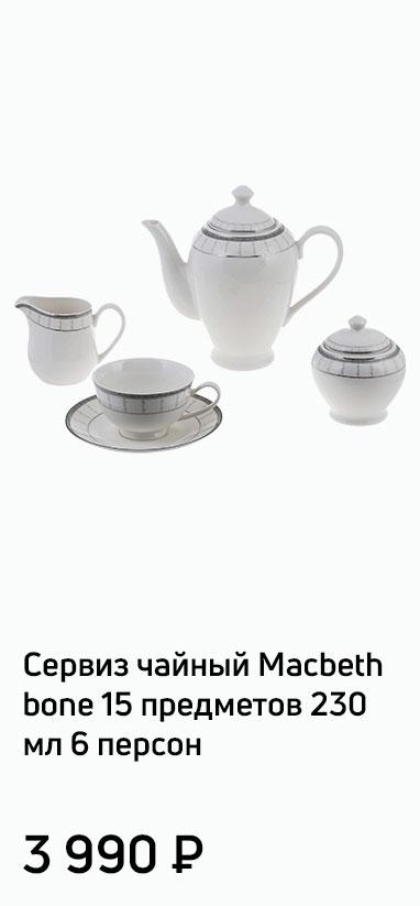 Сервиз чайный Macbeth bone porcelain Montana 15предметов 230мл 6 персон