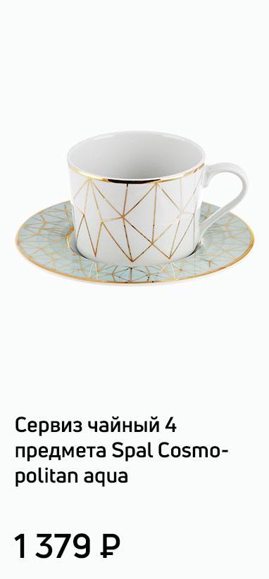 Сервиз чайный 4 предмета Spal Cosmopolitan aqua