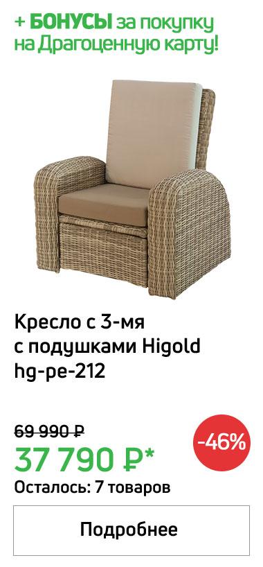 Кресло с 3-мя с подушками Higold hg-pe-212. 1001234562
