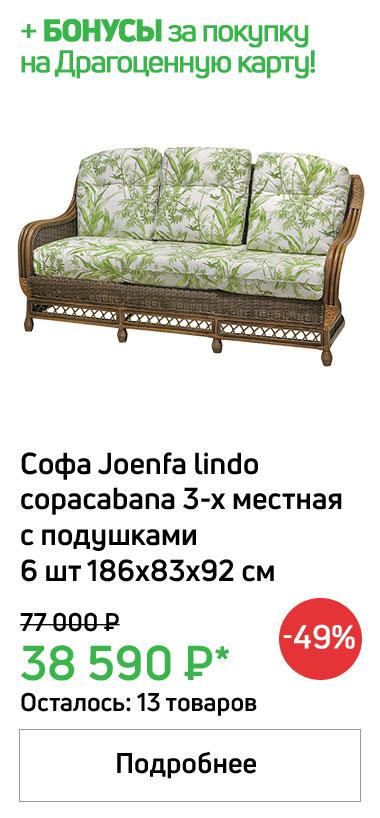Софа Joenfa lindo copacabana 3-х местная. 1000760965