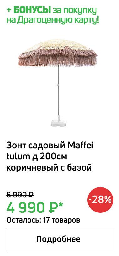 Зонт садовый Maffei tulum 200см коричневый с базой .1002157610