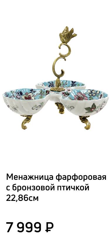 Менажница Glasar фарфоровая с бронзовой птичкой 22,86см