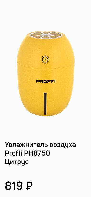 Увлажнитель воздуха Proffi PH8750 Цитрус