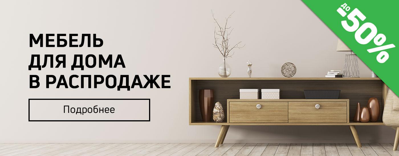 Мебель для дома в распродаже