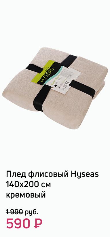 Плед флисовый Hyseas 140х200 см кремовый