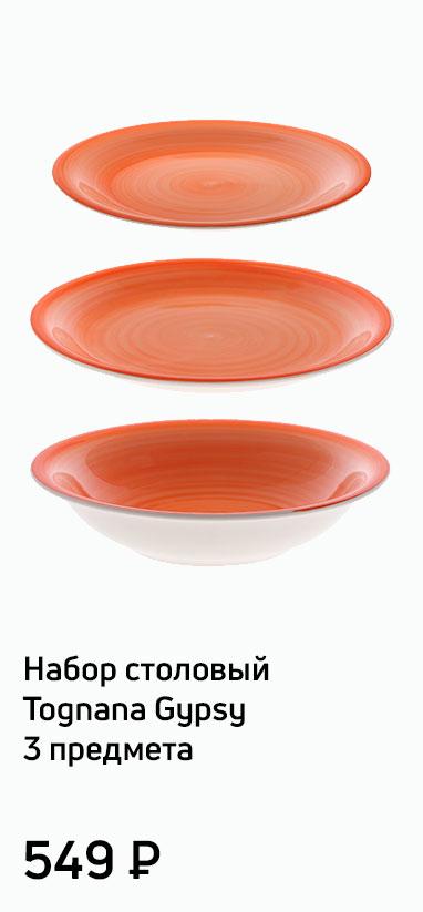 Набор столовый Tognana Gypsy 3 предмета