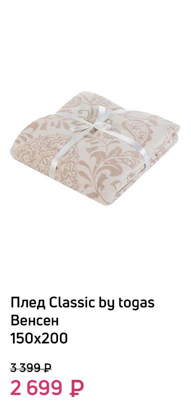 Плед Classic by togas Венсен 150х200