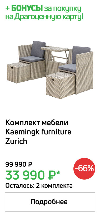 Комплект мебели Kaemingk furniture Zurich. 1002328964