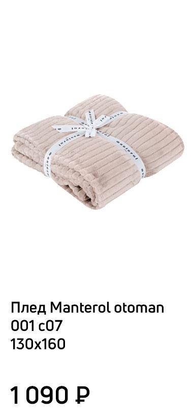 Плед Manterol otoman 001 c07 130x160