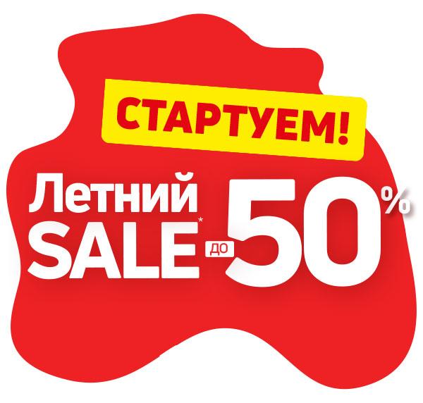 Летняя распродажа -40%