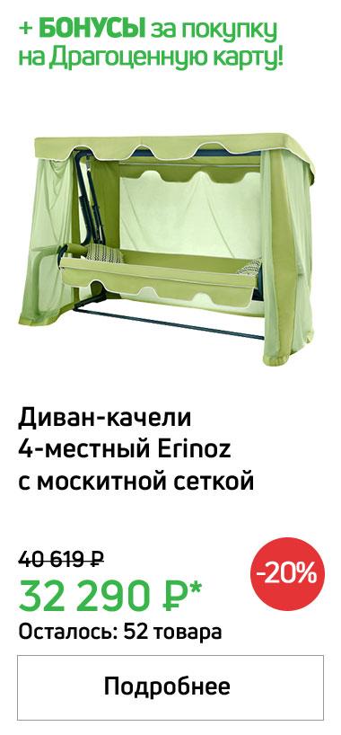 Диван-качели 4-местный Erinoz с москитной сеткой. 1002325723