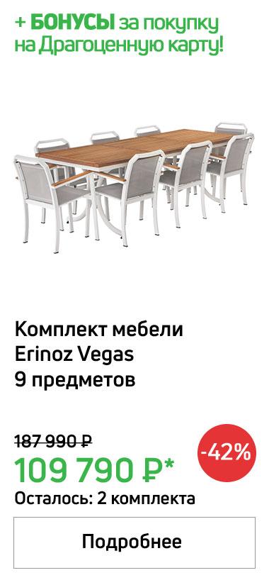 Комплект мебели Erinoz Vegas 9 предметов. 1002357965