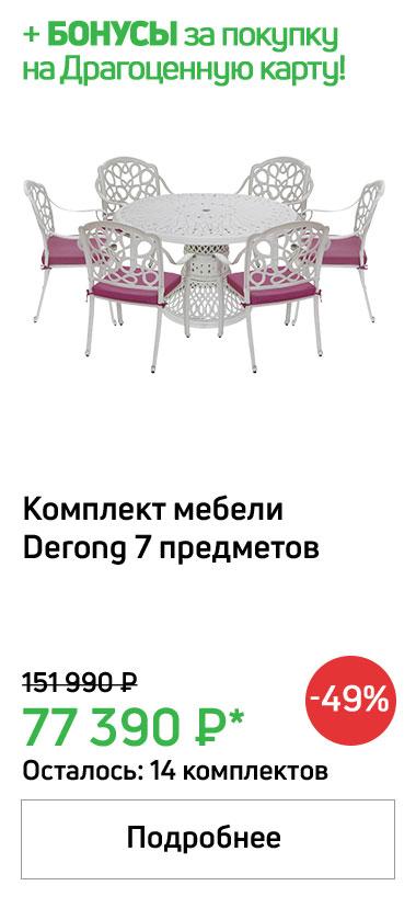Комплект мебели Derong 7 предметов. 1001877677