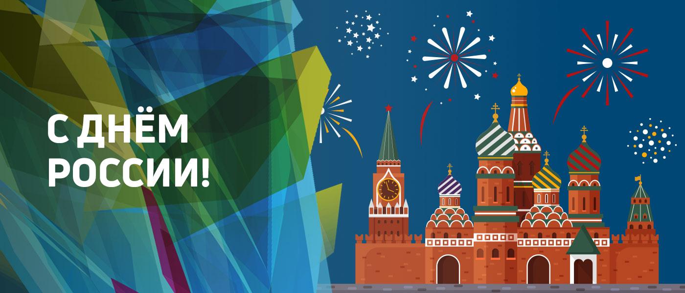 Главный баннер День России