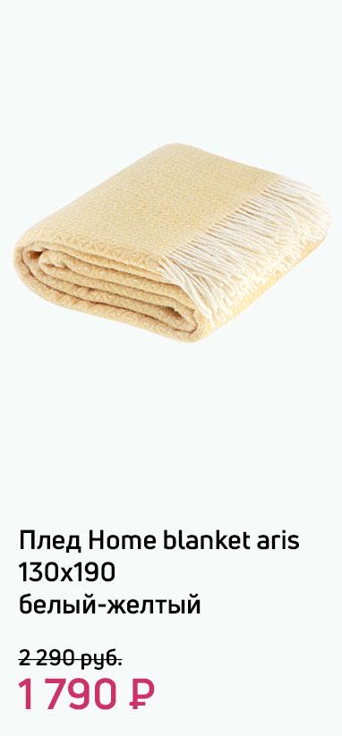 Плед Home blanket aris 130х190 белый-желтый