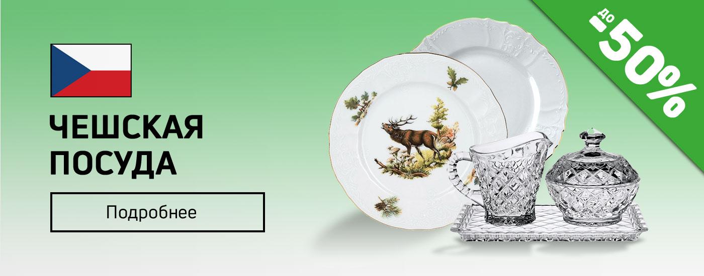 Чешская посуда