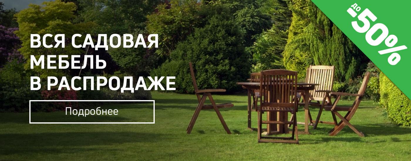 Садовая мебель в распродаже