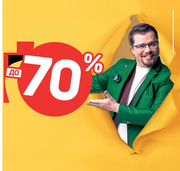 распродажа до-70%
