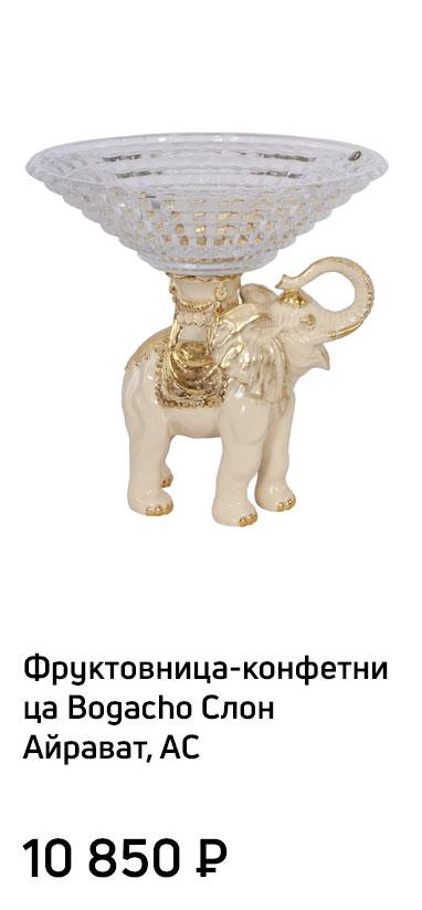 Фруктовница-конфетница Bogacho Слон Айрават, АС