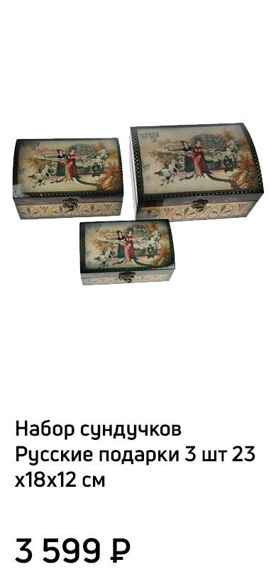Набор сундучков Русские подарки 3 шт 23х18х12 см