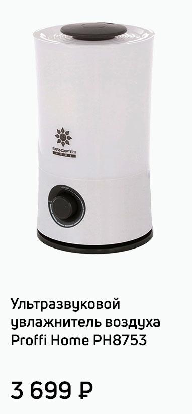 Ультразвуковой увлажнитель воздуха Proffi Home PH8753