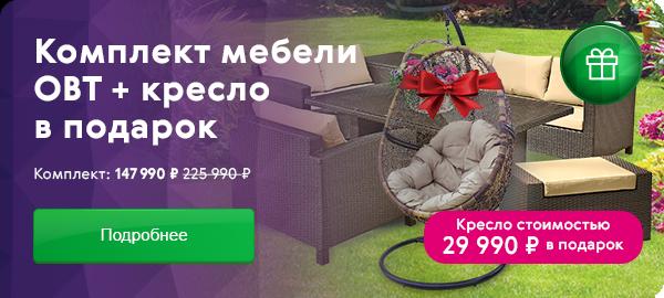 Комплект мебели + подарок. Основная кнопка